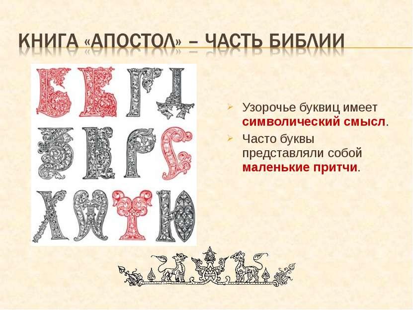 Узорочье буквиц имеет символический смысл. Часто буквы представляли собой мал...