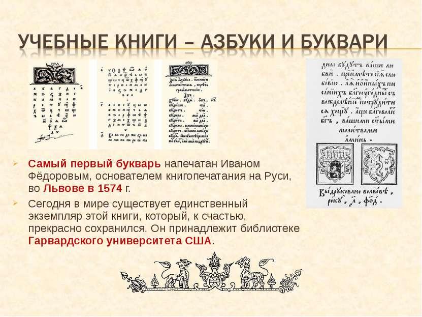 Самый первый букварь напечатан Иваном Фёдоровым, основателем книгопечатания н...