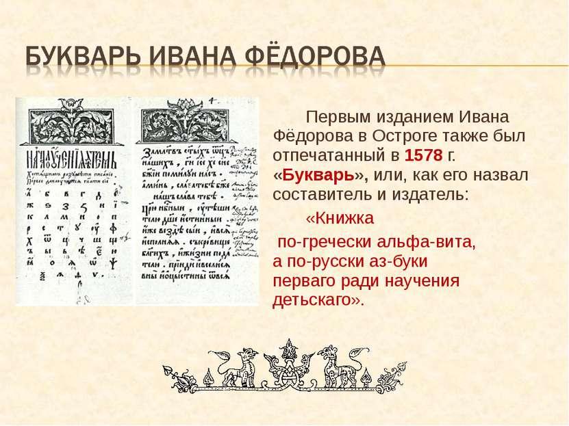 Первым изданием Ивана Фёдорова в Остроге также был отпечатанный в 1578 г. «Бу...