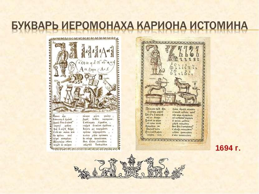 1694 г.