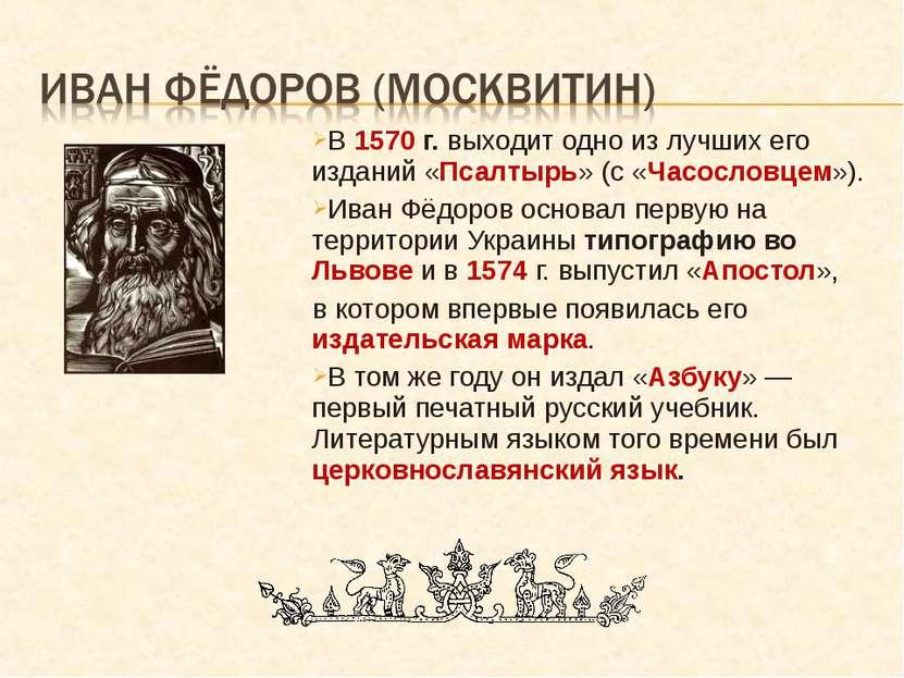 В 1570 г. выходит одно из лучших его изданий «Псалтырь» (с «Часословцем»). Ив...