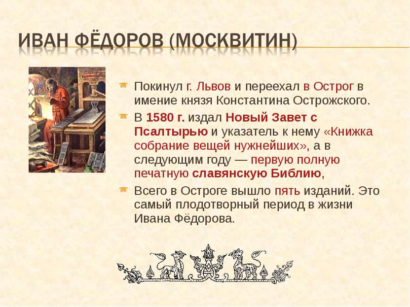 Покинул г. Львов и переехал в Острог в имение князя Константина Острожского. ...