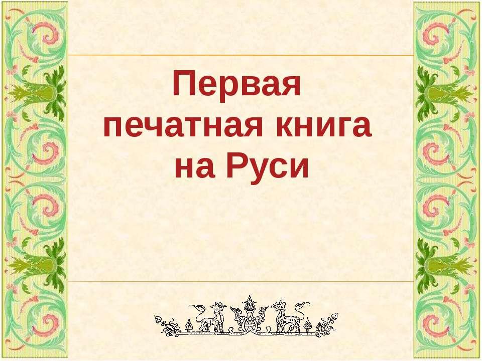 Первая печатная книга на Руси