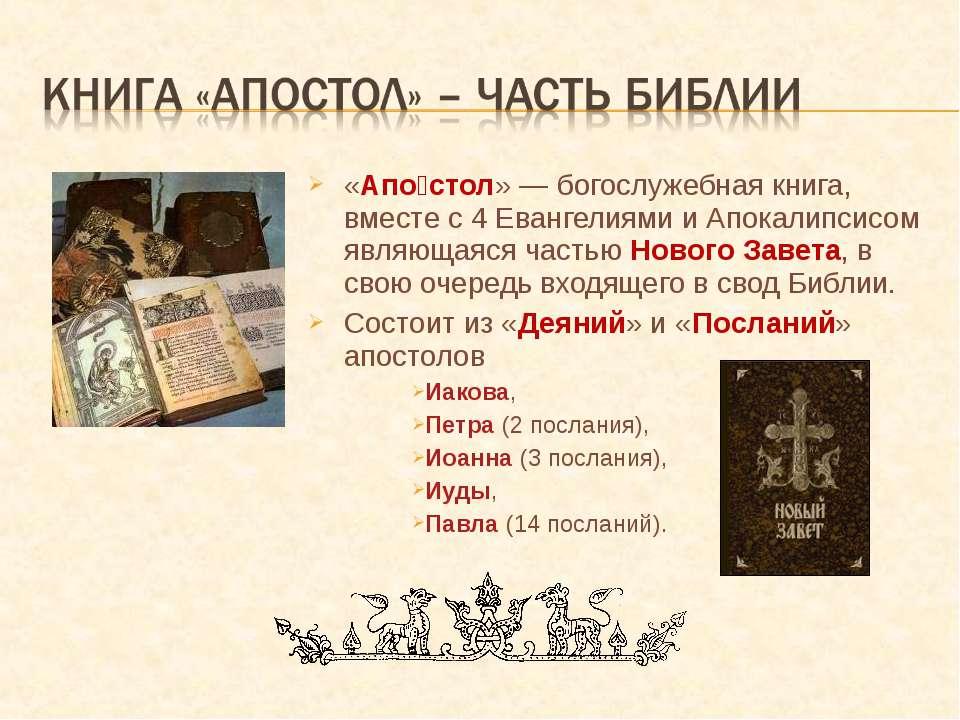 «Апо стол» — богослужебная книга, вместе с 4 Евангелиями и Апокалипсисом явля...
