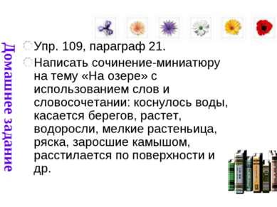 Домашнее задание Упр. 109, параграф 21. Написать сочинение-миниатюру на тему ...