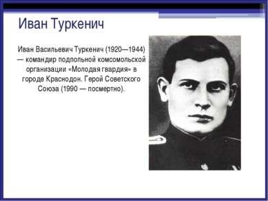 Навечно молодые «Молодая гвардия» — антифашистская комсомольская подпольная о...