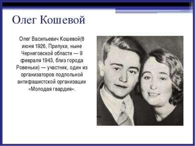 Любовь Григорьевна Шевцова (8 сентября 1924 — 9 февраля 1943) — комсомолка, а...