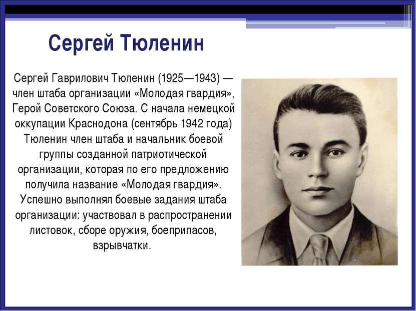 Иван Васильевич Туркенич (1920—1944) — командир подпольной комсомольской орга...