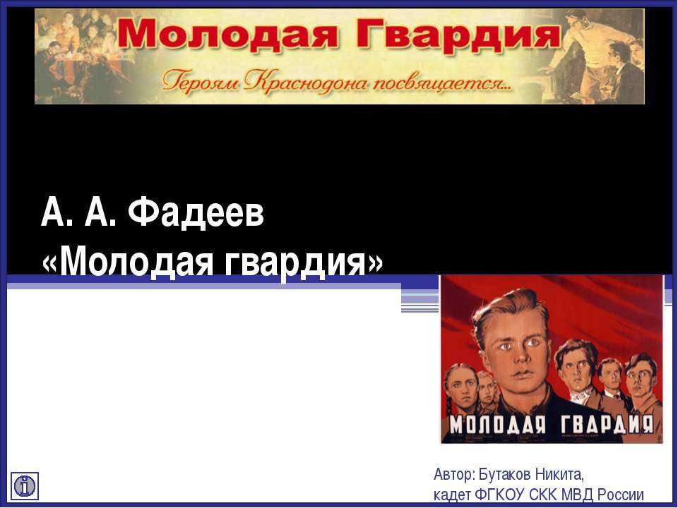 Биография Фадеева Отец — учитель сельской школы, народоволец, был сослан в Си...