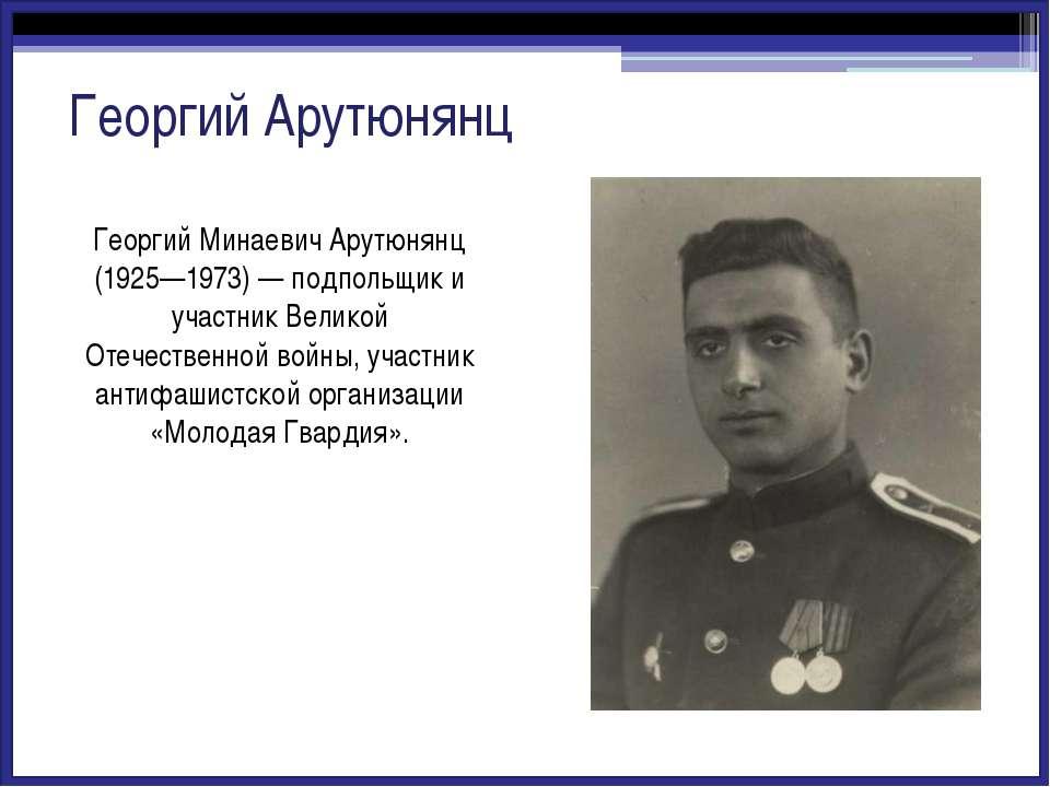 Сергей Тюленин Сергей Гаврилович Тюленин (1925—1943) — член штаба организации...