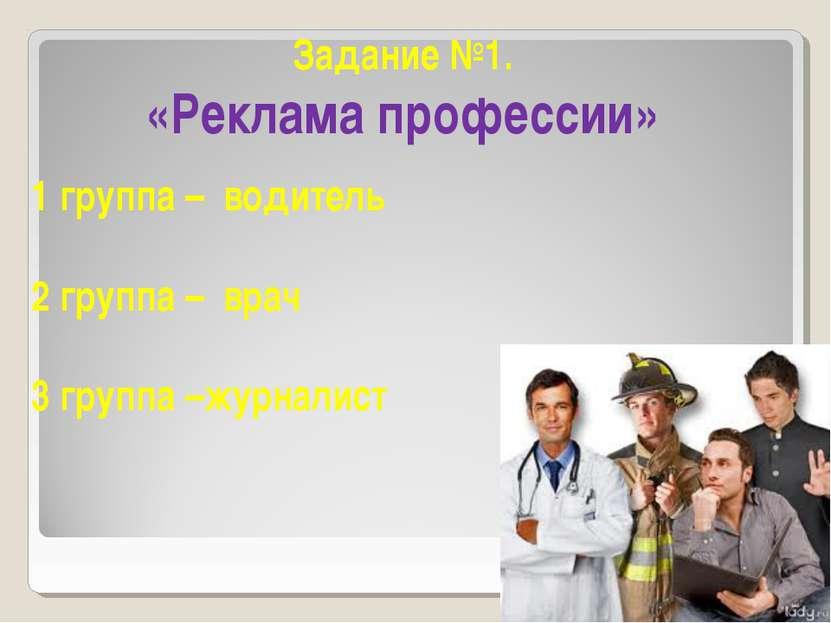 Задание №1. «Реклама профессии» 1 группа – водитель 2 группа – врач 3 группа ...