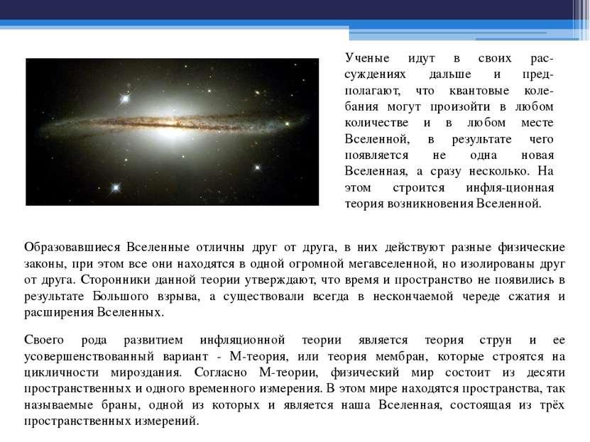 Образовавшиеся Вселенные отличны друг от друга, в них действуют разные физиче...