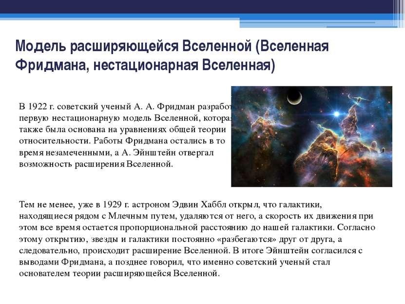 Модель расширяющейся Вселенной (Вселенная Фридмана, нестационарная Вселенная)...