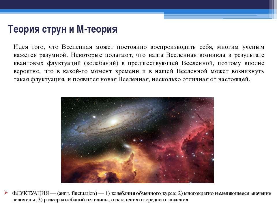 Теория струн и М-теория Идея того, что Вселенная может постоянно воспроизводи...
