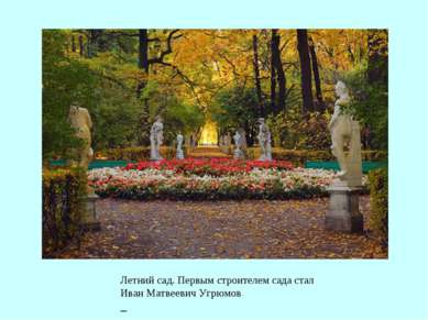Летний сад. Первым строителем сада стал Иван Матвеевич Угрюмов