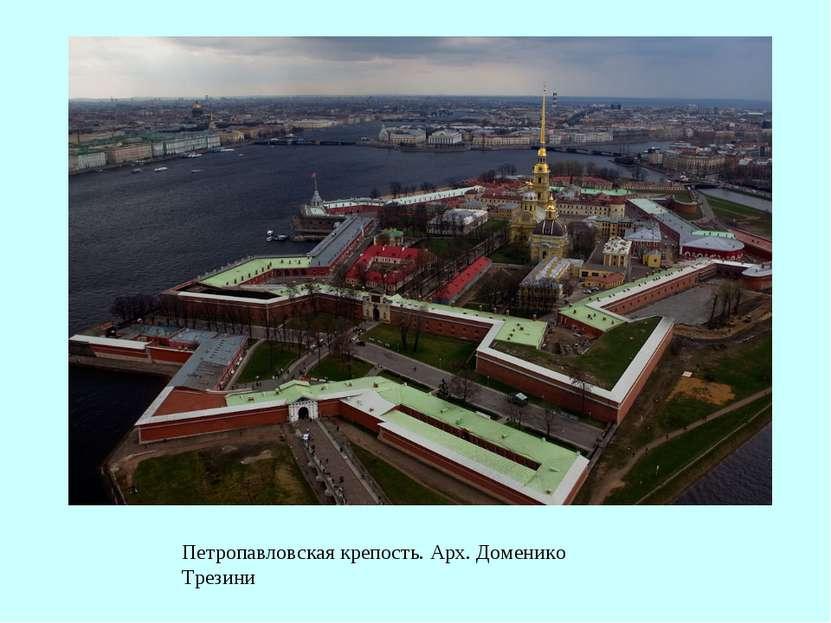 Петропавловская крепость. Арх. Доменико Трезини