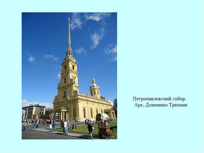 Петропавловский собор. Арх. Доменико Трезини