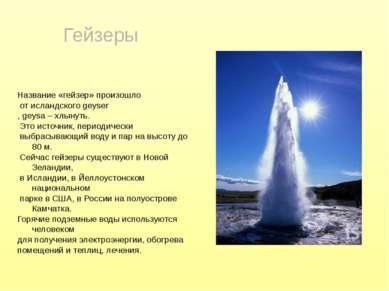 Гейзеры Название «гейзер» произошло от исландского geyser , geysa – хлынуть. ...