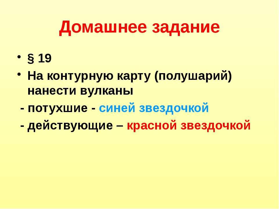 Домашнее задание § 19 На контурную карту (полушарий) нанести вулканы - потухш...