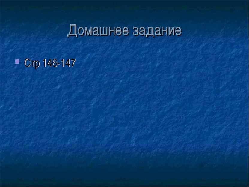 Домашнее задание Стр 146-147