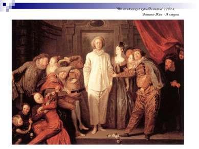 """Итальянские комедианты"" 1720 г. Ватто Жан - Антуан"