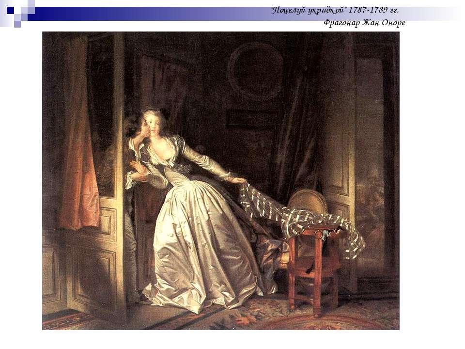 """""""Поцелуй украдкой"""" 1787-1789 гг. Фрагонар Жан Оноре"""