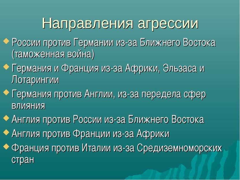 Направления агрессии России против Германии из-за Ближнего Востока (таможенна...