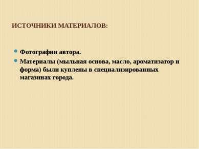 ИСТОЧНИКИ МАТЕРИАЛОВ: Фотографии автора. Материалы (мыльная основа, масло, ар...