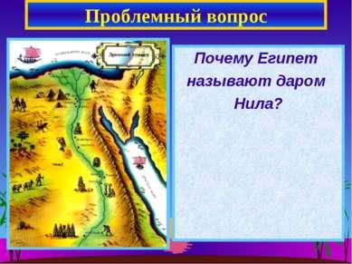 Проблемный вопрос Почему Египет называют даром Нила?
