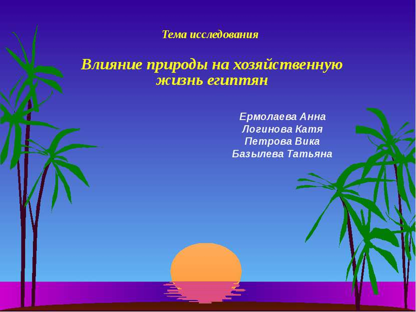 Тема исследования Влияние природы на хозяйственную жизнь египтян Ермолаева Ан...