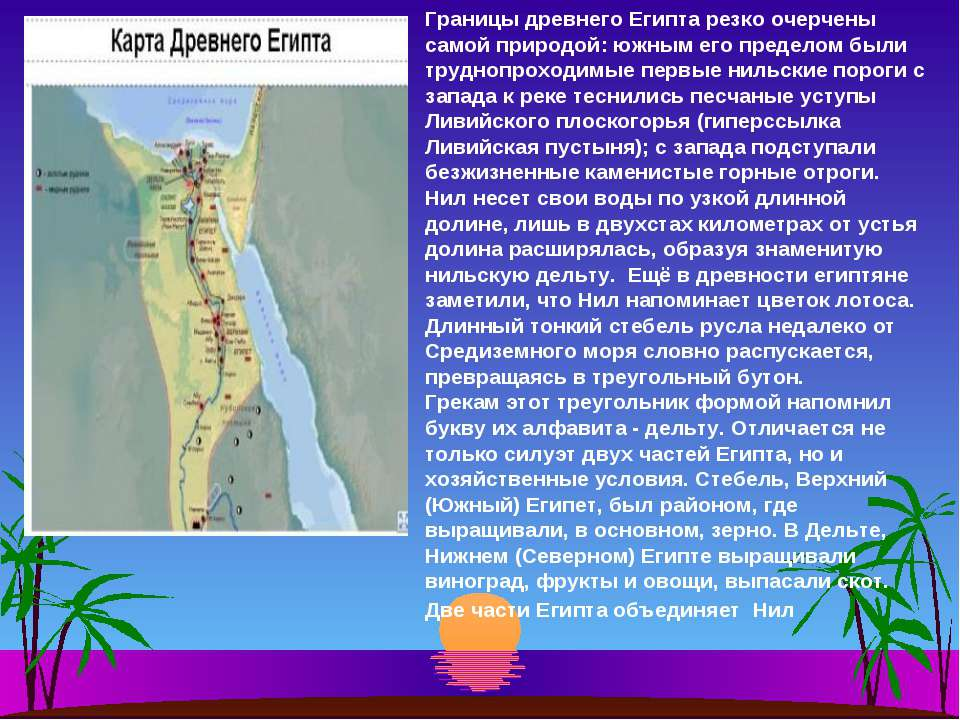 Границы древнего Египта резко очерчены самой природой: южным его пределом был...