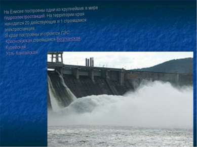 На Енисее построены одни из крупнейших в мирегидроэлектростанций. На терри...