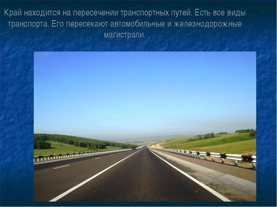 Край находится на пересечении транспортных путей. Есть все виды транспорта. Е...
