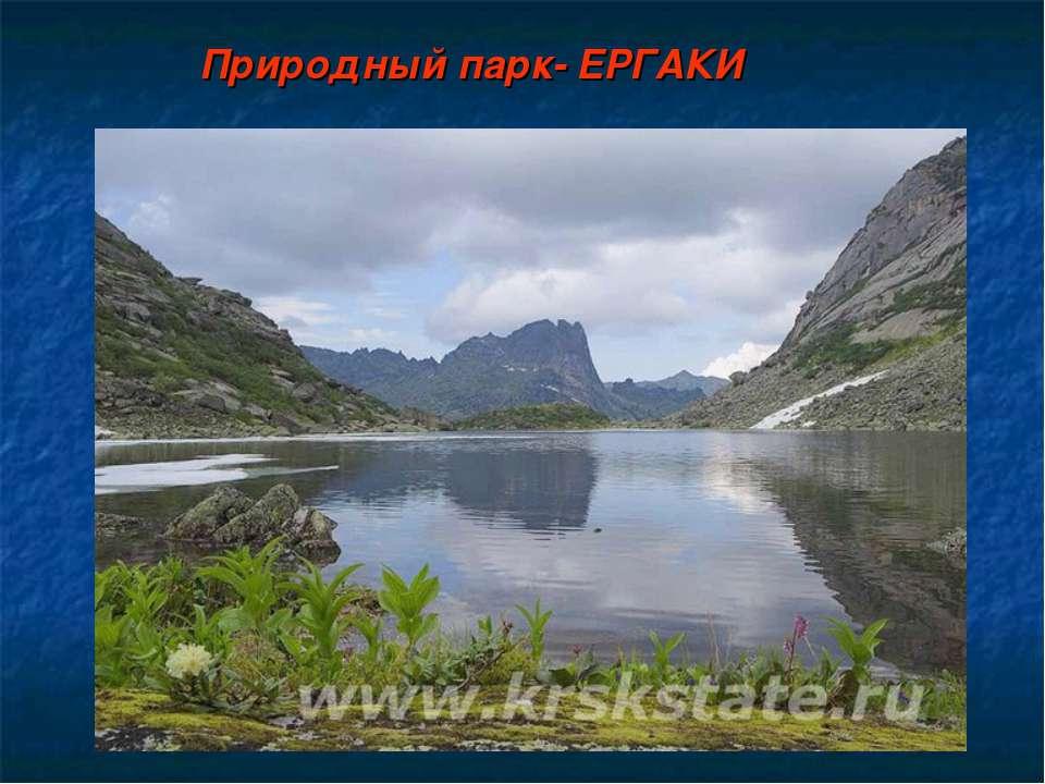 Природный парк- ЕРГАКИ