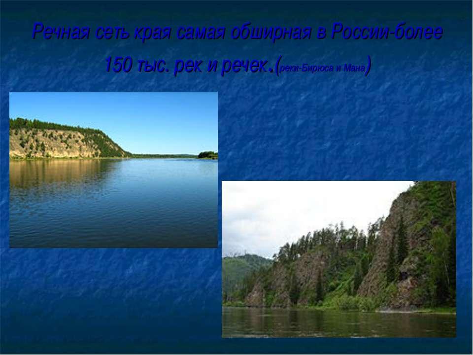 Речная сеть края самая обширная в России-более 150 тыс. рек и речек.(реки-Бир...