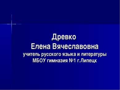 Древко Елена Вячеславовна учитель русского языка и литературы МБОУ гимназия №...