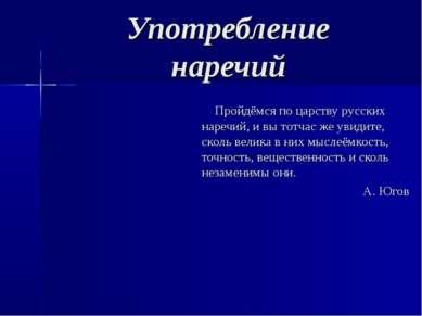Употребление наречий Пройдёмся по царству русских наречий, и вы тотчас же уви...