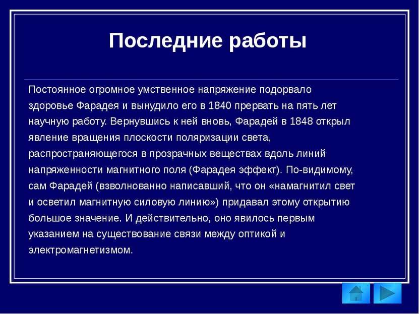 Значение научных трудов Точка зрения на электродинамику с позиций концепции п...
