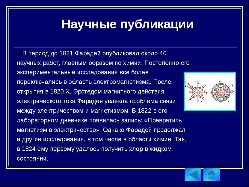 В период до 1821 Фарадей опубликовал около 40 научных работ, главным образом ...