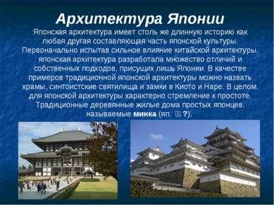 Архитектура Японии Японская архитектура имеет столь же длинную историю как лю...