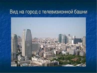 Вид на город с телевизионной башни