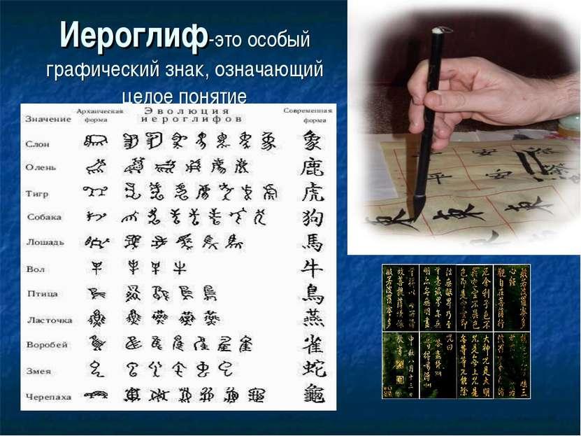 Иероглиф-это особый графический знак, означающий целое понятие