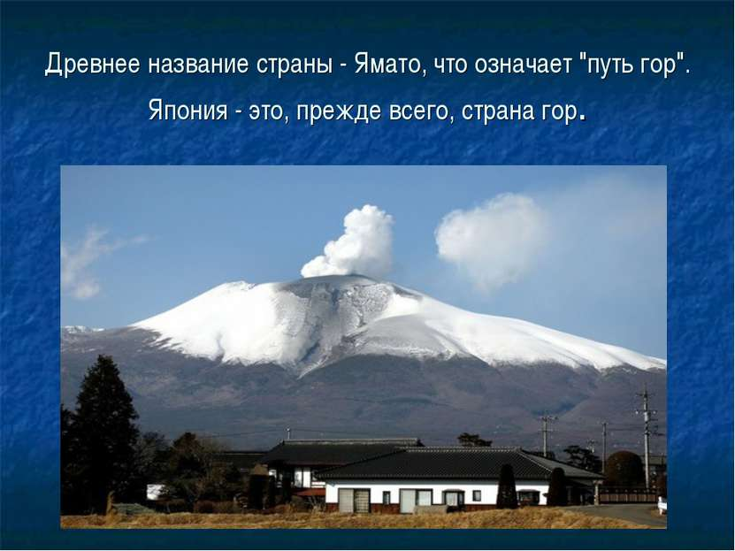 """Древнее название страны - Ямато, что означает """"путь гор"""". Япония - это, прежд..."""
