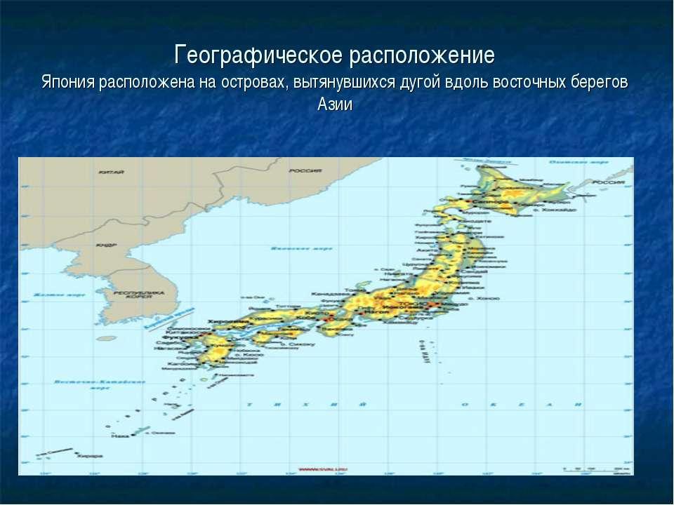 Географическое расположение Япония расположена на островах, вытянувшихся дуго...