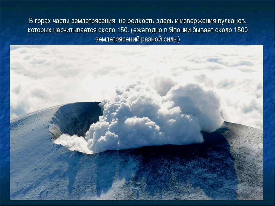 В горах часты землетрясения, не редкость здесь и извержения вулканов, которых...