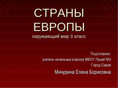 СТРАНЫ ЕВРОПЫ окружающий мир 3 класс Подготовила учитель начальных классов МБ...