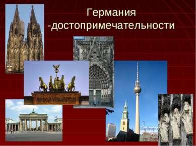 Германия -достопримечательности