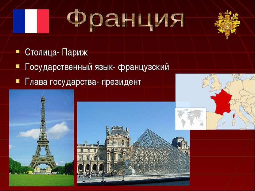Столица- Париж Государственный язык- французский Глава государства- президент
