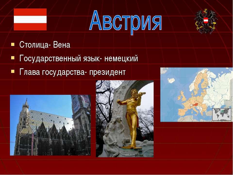 Столица- Вена Государственный язык- немецкий Глава государства- президент