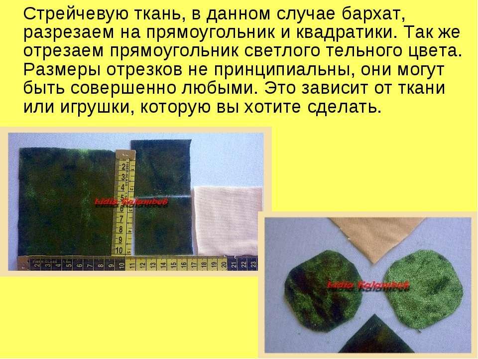 Стрейчевую ткань, в данном случае бархат, разрезаем на прямоугольник и квадра...